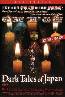 Locandina Dark Tales of Japan  Streaming
