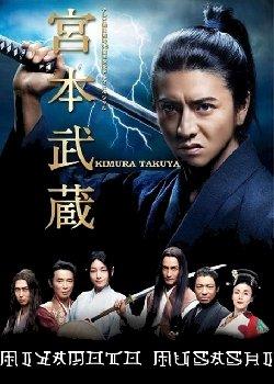 Locandina Miyamoto Musashi  Streaming