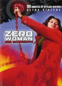 Locandina Zero Woman: Red Handcuffs