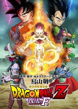 Locandina Dragon Ball Z: La Resurrezione di F  Streaming