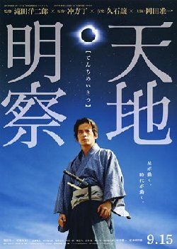 Locandina Tenchi: The Samurai Astronomer