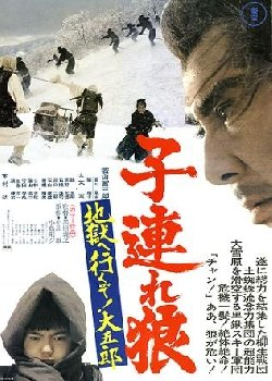 Locandina Lone Wolf and Cub: White Heaven in Hell
