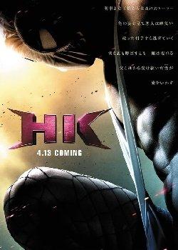 Locandina HK Hentai Kamen  Streaming