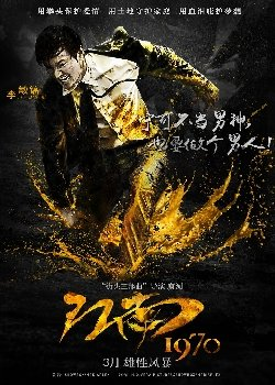 Locandina Gangnam 1970  Streaming