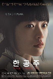 Locandina Han Gong-Ju  Streaming