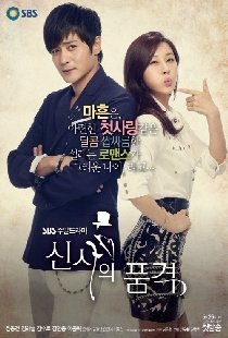 A Gentleman's Dignity streaming serie tv