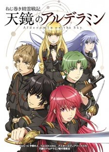 Locandina Nejimaki Seirei Senki: Tenkyou no Alderamin  Streaming