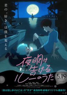 Yoake Tsugeru Lu no Uta (2017)