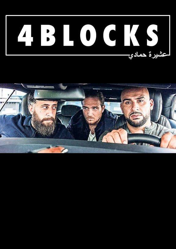 4 Blocks (2017-)