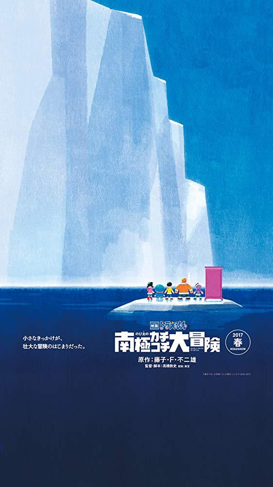 Locandina Doraemon il film: Nobita e la grande avventura in Antartide