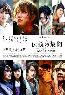 Locandina Rurouni Kenshin: The Legend Ends  Streaming