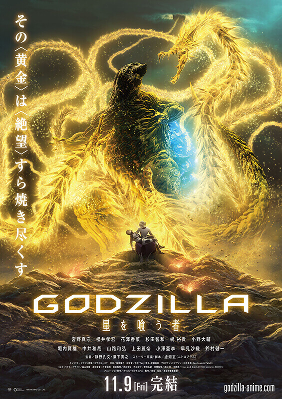 Godzilla: Mangiapianeti in Streaming