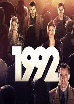 Locandina 1992 e 1993: La Serie