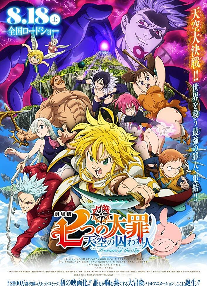 The Seven Deadly Sins The Movie Prisoners Of The Sky in Streaming