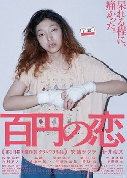 100 Yen Love (2014) Sub-ITA