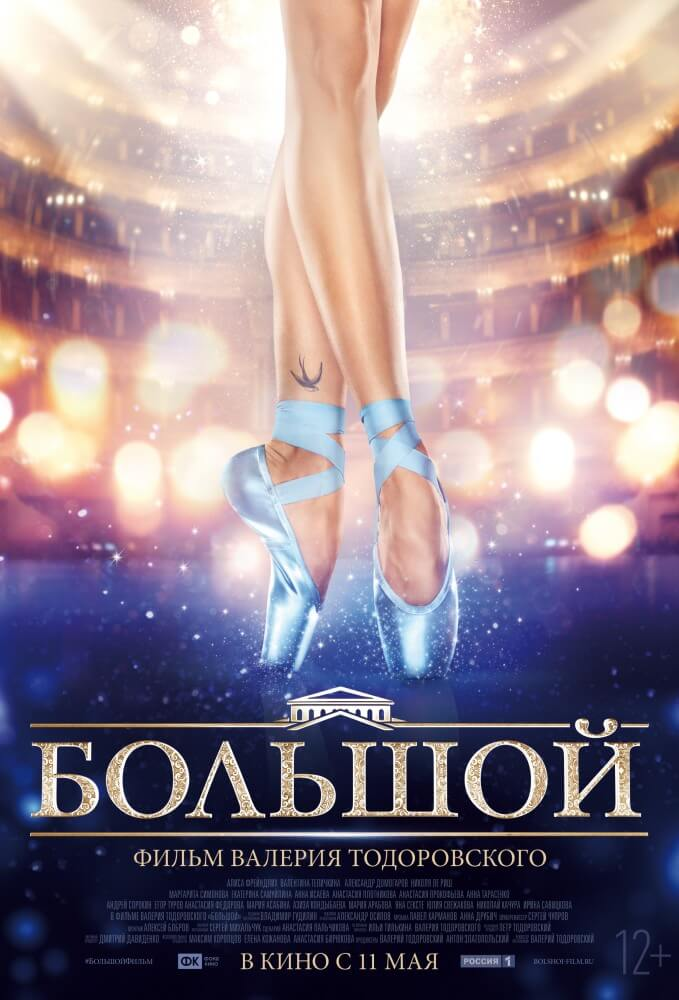 La Ballerina del Bolshoi in Streaming