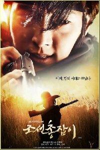 Locandina The Joseon Gunman  Streaming